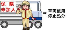 保険未加入 車両使用停止処分