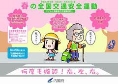 春の全国交通安全運動 平成23年