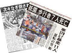 京都市東山区歩行者7人死亡