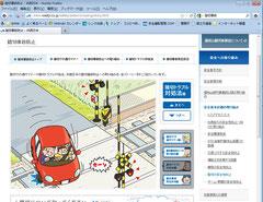 JRのホームページに掲載された踏切事故対策