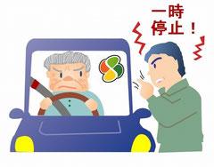 高齢運転者