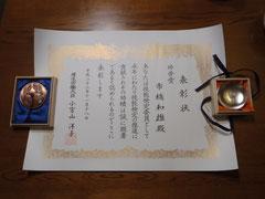 技能検定の功績が認められ、厚生労働大臣から功労賞を受賞しました