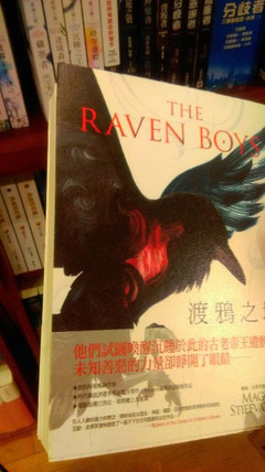 The Raven Boys by Maggie Stiefvater in Chinese