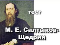 Презентация По Творчеству Салтыкова Щедрина
