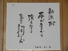 日本サッカー協会川淵三郎キャプテン色紙