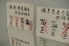親父の手書き予定表