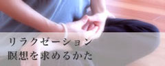 名古屋市名東区一社 ヨガスタジオ ジョウネツヨガ