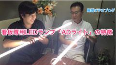 内照式看板用LEDランプ「ADライト」 特徴と施工例