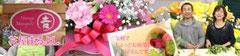 花屋まるよしホームページ