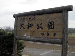 多摩川 大神公園