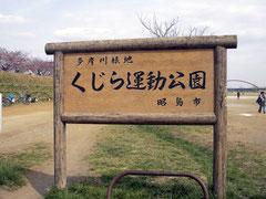 多摩川 くじら運動公園