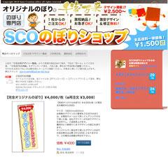 新装開店!のぼり専門店サイト