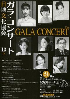 gala concert20110224