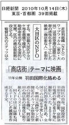 ワップフィルム 日経新聞記事