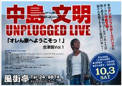 中島文明Liveポスター