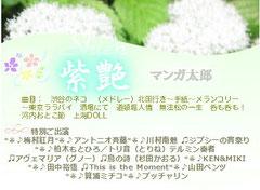 【∞ 第187回隣々会】☮6月27日(水)*☆・°