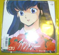 Cara dolce Kyoko -  Maison Ikkoku 45 giri