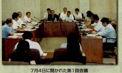 第1回 改革検討会