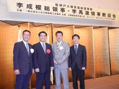 左から2番目 李成権 総領事