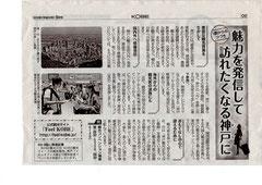神戸市広報紙9月号〝訪れたくなる神戸〟に
