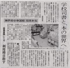 H26.5.10 読売新聞より