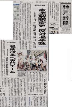 5/19神戸新聞 1面より