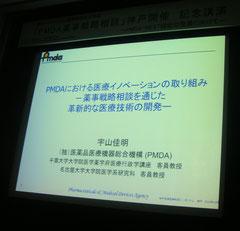 H24.10.30 神戸臨床研究情報センターにて