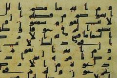 アラビア半島(8世紀 クーフィー体 バーレーン、クルアーンの館所蔵
