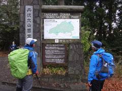 神奈川県、丹沢までやって来ました。さあー、いよいよ出発です。