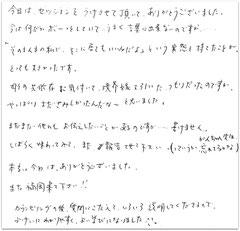 公開セッション後のご感想(2013年9月)