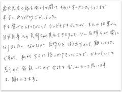 公開セッション後のご感想(2013年11月)