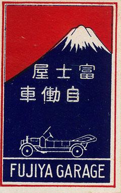富士屋自動車関係