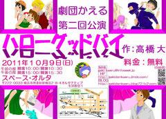横浜の社会人劇団 劇団かえる第2回公演 ハローグッドバイ