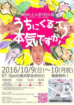 横浜の社会人劇団 劇団かえる第7回公演 うちにくるって本気ですか?