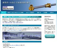 理宝株式会社(ボールネジ『RESナット』の製造)