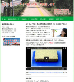 黒田商事株式会社 セラックTKH