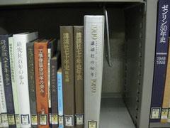 社史の蔵書も充実しています                 (講談社の社史もありました!)