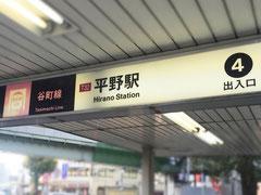 地下鉄平野駅4番出口