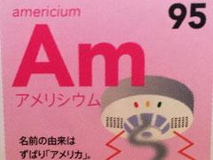 煙感知器に使用される放射性元素 Am