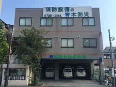 大阪市平野区にある青木防災㈱の本社