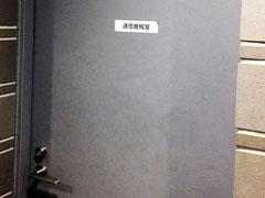 通信機器室