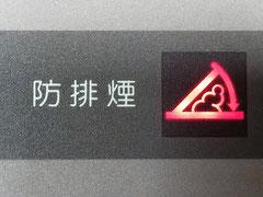 防排煙設備