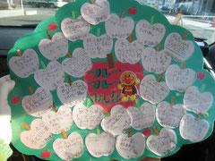 松本に住む子供達の思いが綴られた希望の木