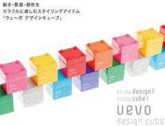ウェーボデザインキューブ