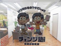 チェンジ塾neo京成小岩教室(教室)