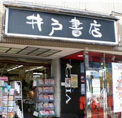 井戸書店看板