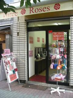 東京都中央区日本橋人形町2-20-6       最寄駅:地下鉄人形町駅A1出口より徒歩2分  甘酒横丁を明治座に向かって右側にあります
