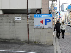 京都市 アルバ動物病院 専用駐車場入り口