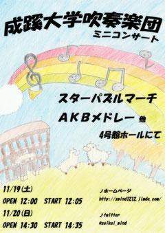 欅祭 ポスター