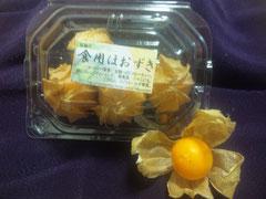 独特の甘い香り『食用ほおづき』